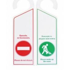 Вывеска на дверь не беспокоить красная/зеленая